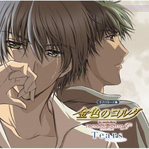 金色のコルダ ~secondo passo~Tears
