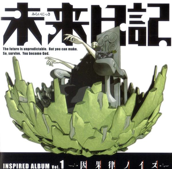 TVアニメ「未来日記」イメージソング 未来日記インスパイアードアルバム Vol.1 ~因果律ノイズ~