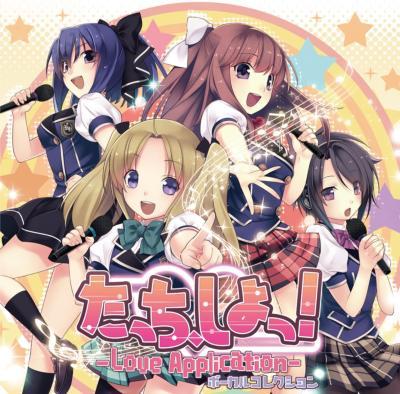 PS3『たっち、しよっ! -Love Application- ボーカルコレクション』