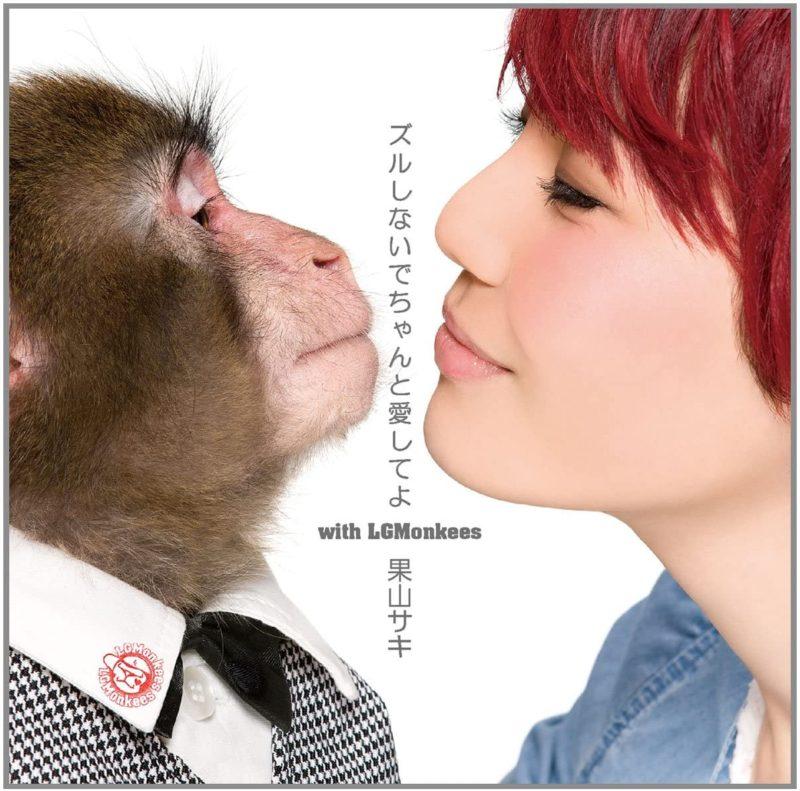 ズルしないでちゃんと愛してよ with LGMonkees