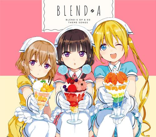 TVアニメ「ブレンド・S」EDテーマ『デタラメなマイナスとプラスにおけるブレンド考』